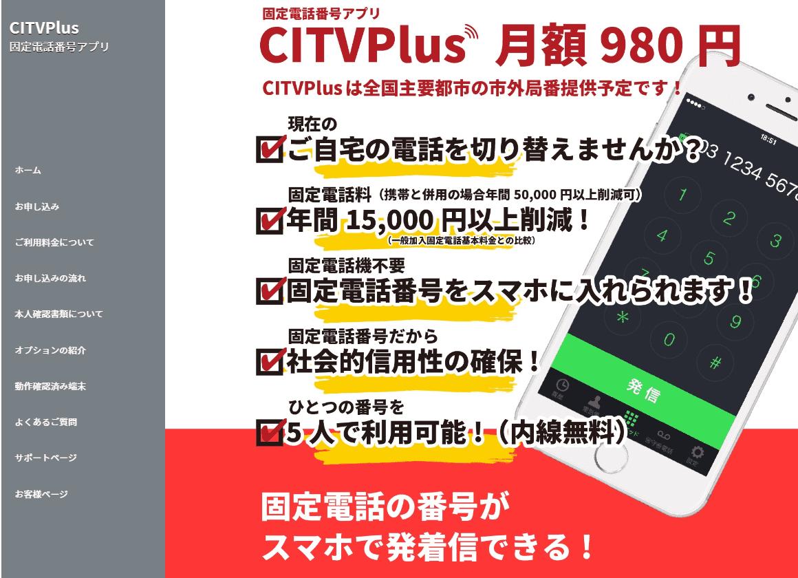 CITVPlus
